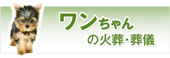 ワンちゃんの火葬・葬儀(犬火葬)